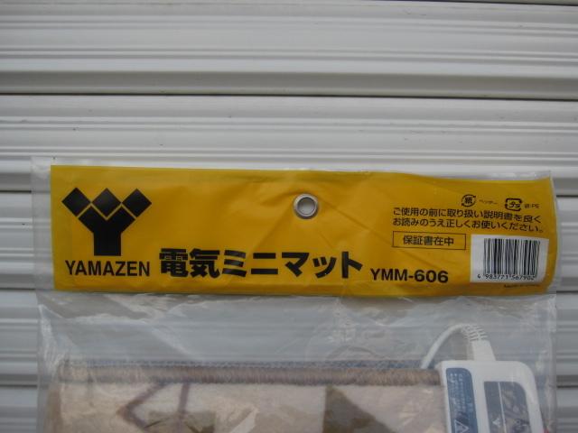 新品・未使用☆YAMAZAEN 山善 電機ミニマット YM-606 正方形 60 x 60 cm スポット暖房シリ-ズ☆ホットカ-ペット_画像5