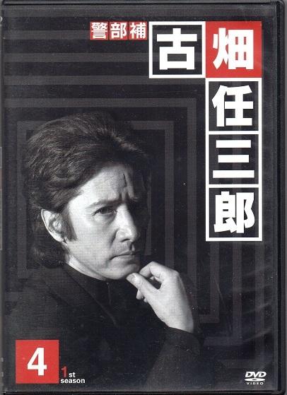 DVD 警部補 古畑任三郎 4(1st season)