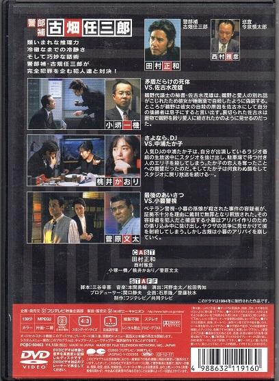 DVD 警部補 古畑任三郎 4(1st season)_画像2