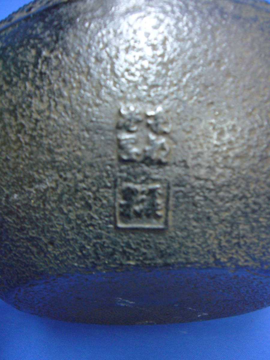 本場盛岡 南部鉄器 三厳堂 あられ/アラレ 鉄鉢型 茶道具 未使用品 Z299_画像10