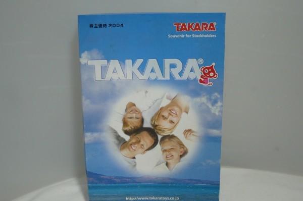 Hし61N 非売品 TAKARA タカラ 株主優待 2004 リカちゃん チョロQ 人生ゲーム 限定品_画像2