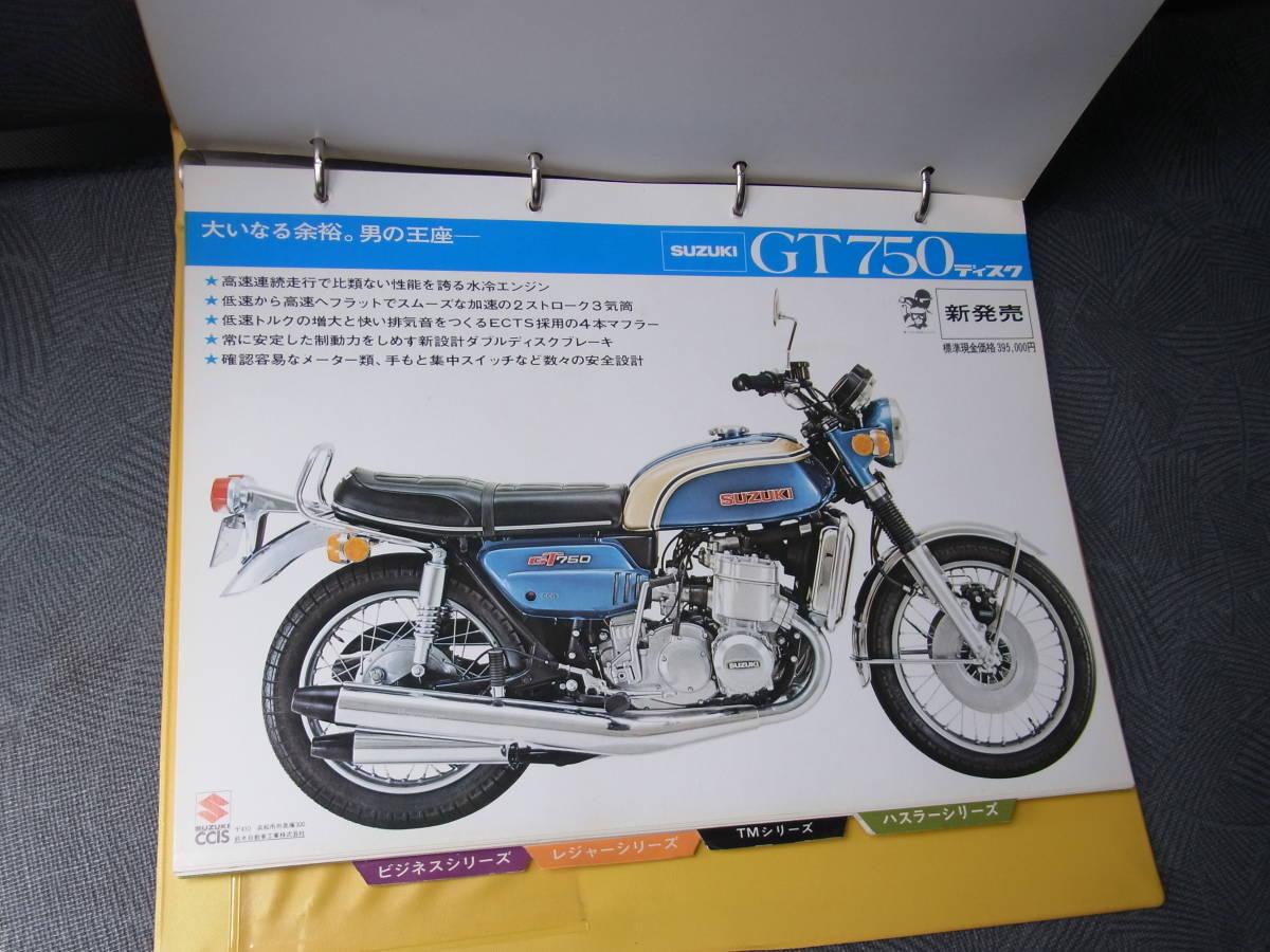 ⑫★旧車 1970年代(スズキ・二輪車ガイド)カタログ バイク オートバイ 資料 ビンテージ 古い 昔_画像4
