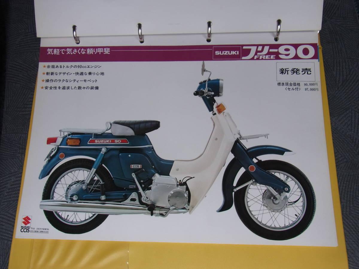 ⑫★旧車 1970年代(スズキ・二輪車ガイド)カタログ バイク オートバイ 資料 ビンテージ 古い 昔_画像7