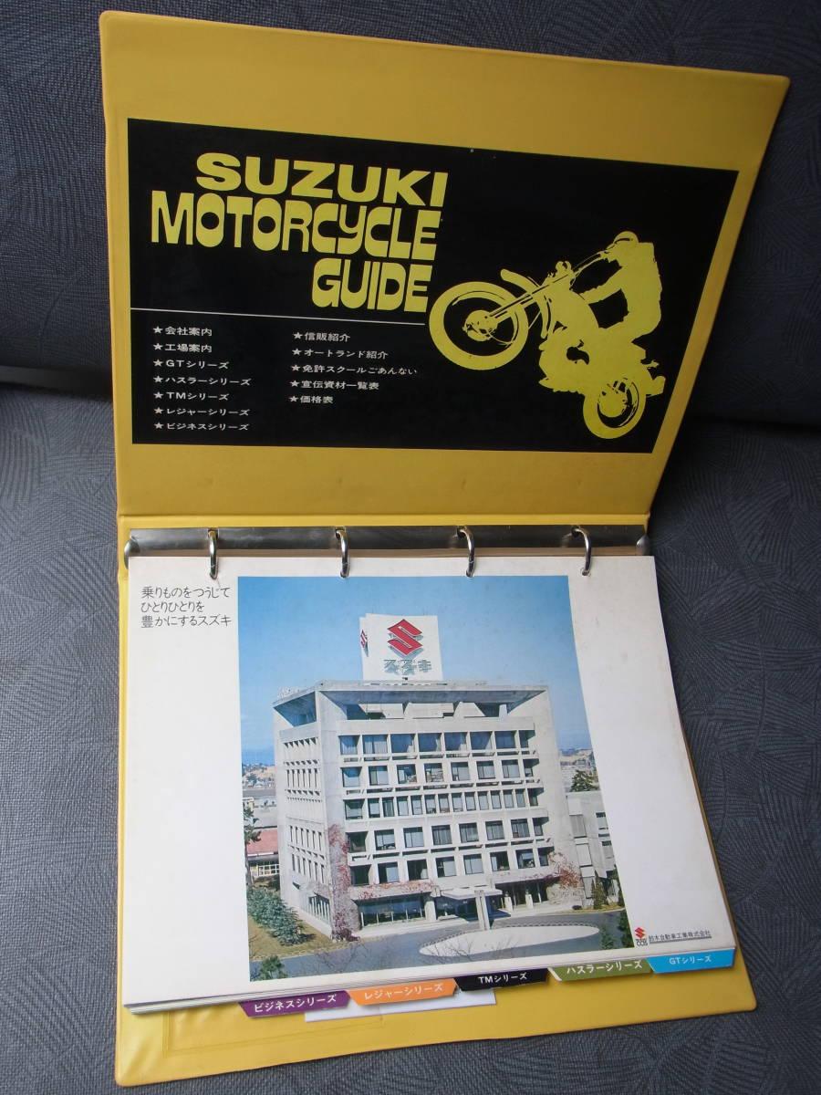 ⑫★旧車 1970年代(スズキ・二輪車ガイド)カタログ バイク オートバイ 資料 ビンテージ 古い 昔_画像2
