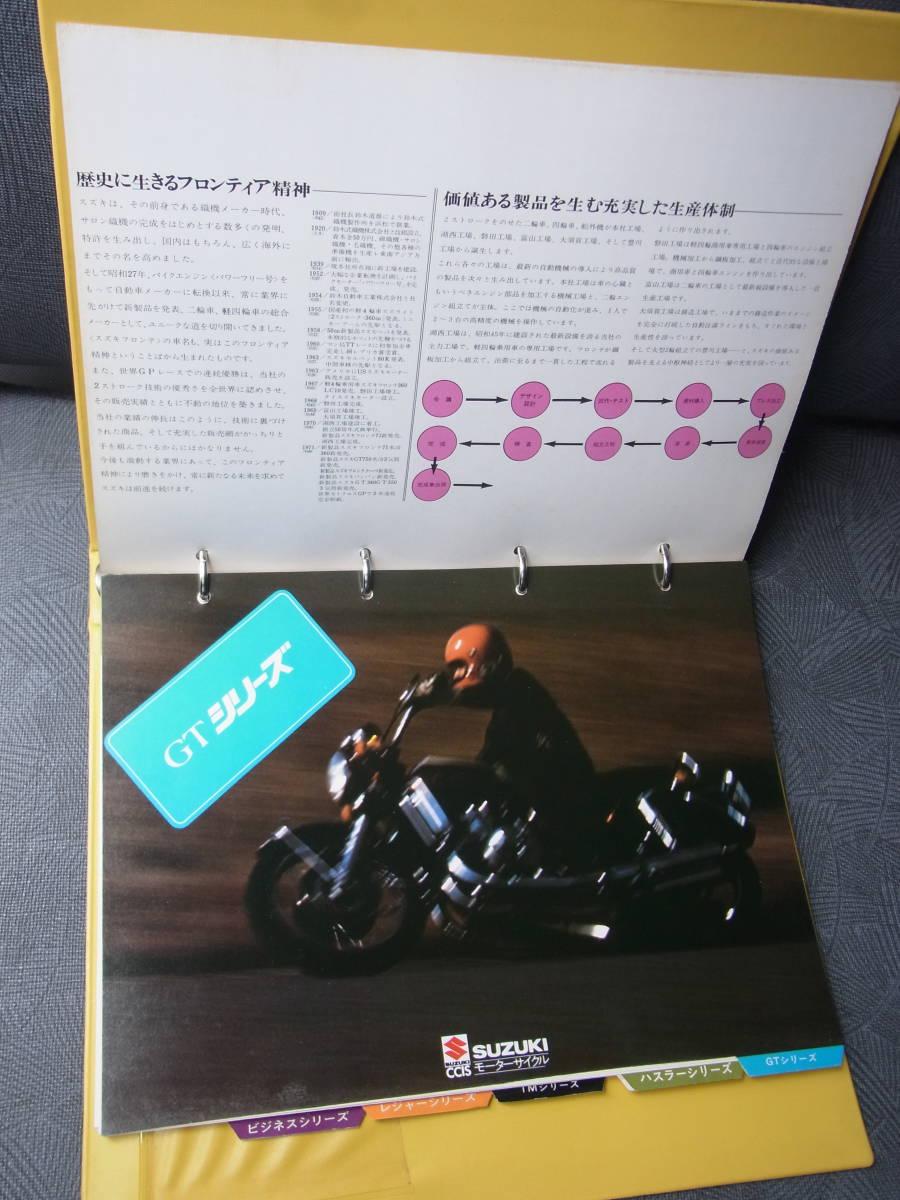 ⑫★旧車 1970年代(スズキ・二輪車ガイド)カタログ バイク オートバイ 資料 ビンテージ 古い 昔_画像3