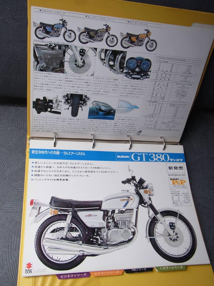 ⑫★旧車 1970年代(スズキ・二輪車ガイド)カタログ バイク オートバイ 資料 ビンテージ 古い 昔_画像5