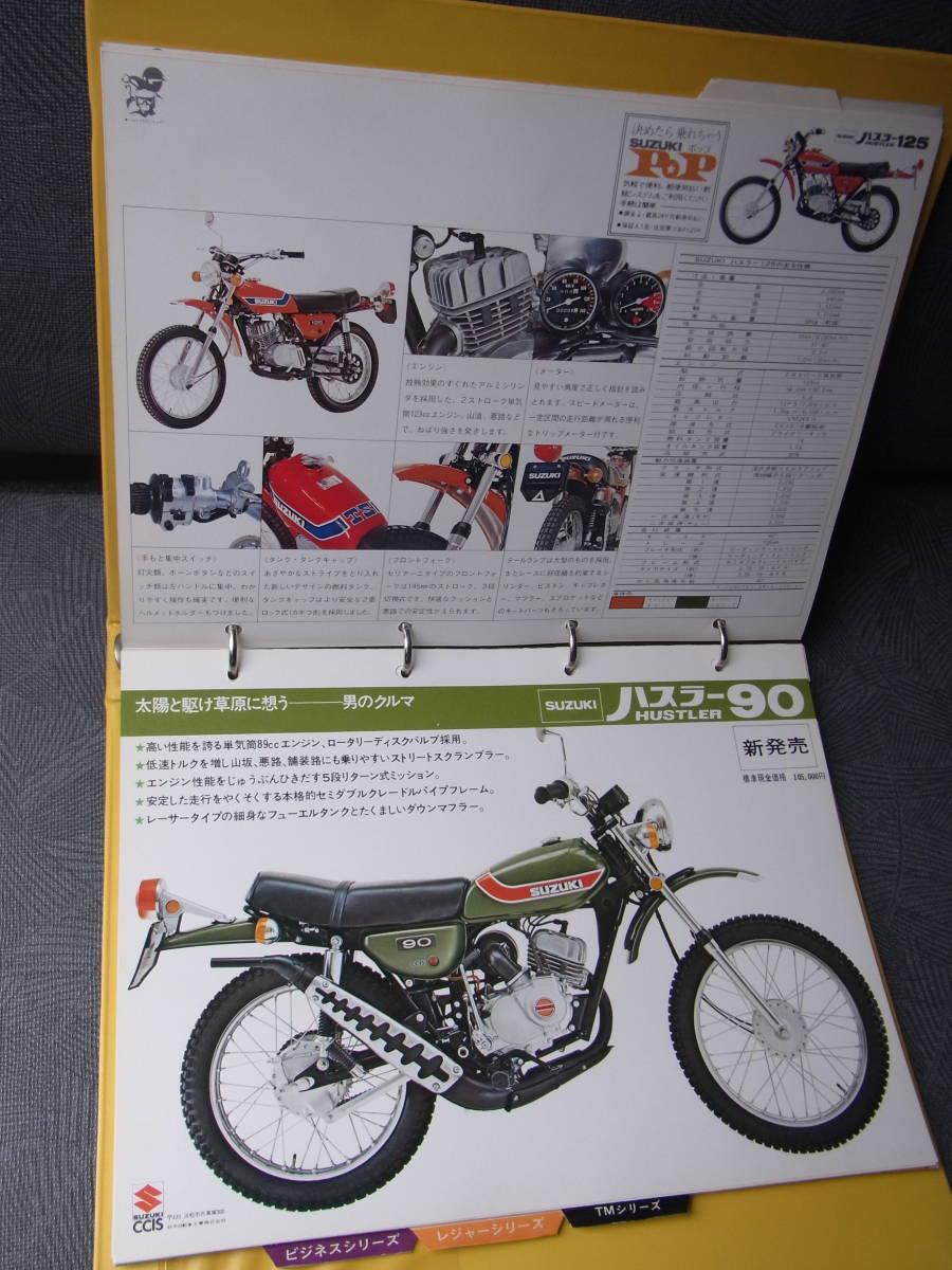 ⑫★旧車 1970年代(スズキ・二輪車ガイド)カタログ バイク オートバイ 資料 ビンテージ 古い 昔_画像6