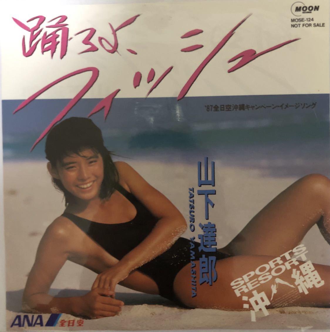 山下達郎 踊ろよ、フィッシュ 非売品 7インチ レコード 石田ゆり子
