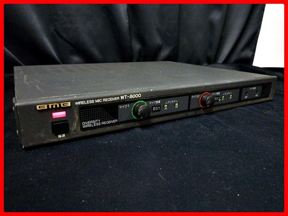 ■BMB カラオケワイヤレスマイクレシーバー WT-8000 ジャンク_画像1