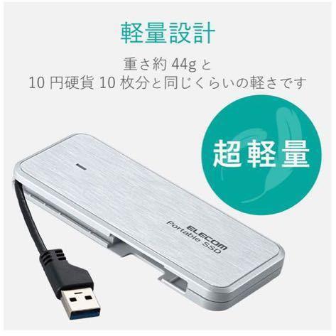 ケーブル収納型外付けポータブルSSD 960GB エレコム ELECOM ESD-EC0960GWH ホワイト_画像4
