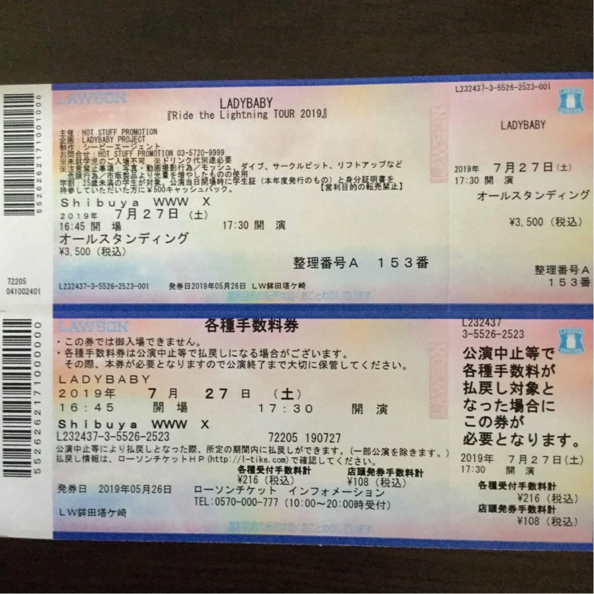 LADYBABYライブチケット 渋谷