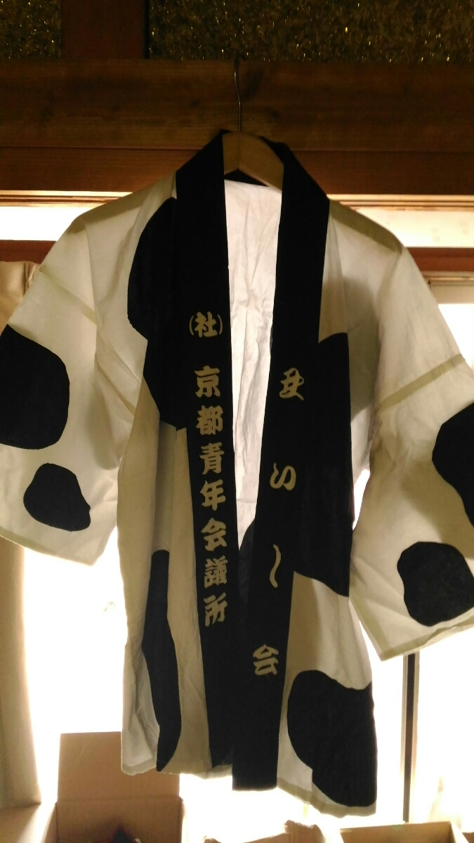 法被 京都青年会議所 着丈約73センチ ファッション小物 売り切り 在庫処分 お得□79_画像1