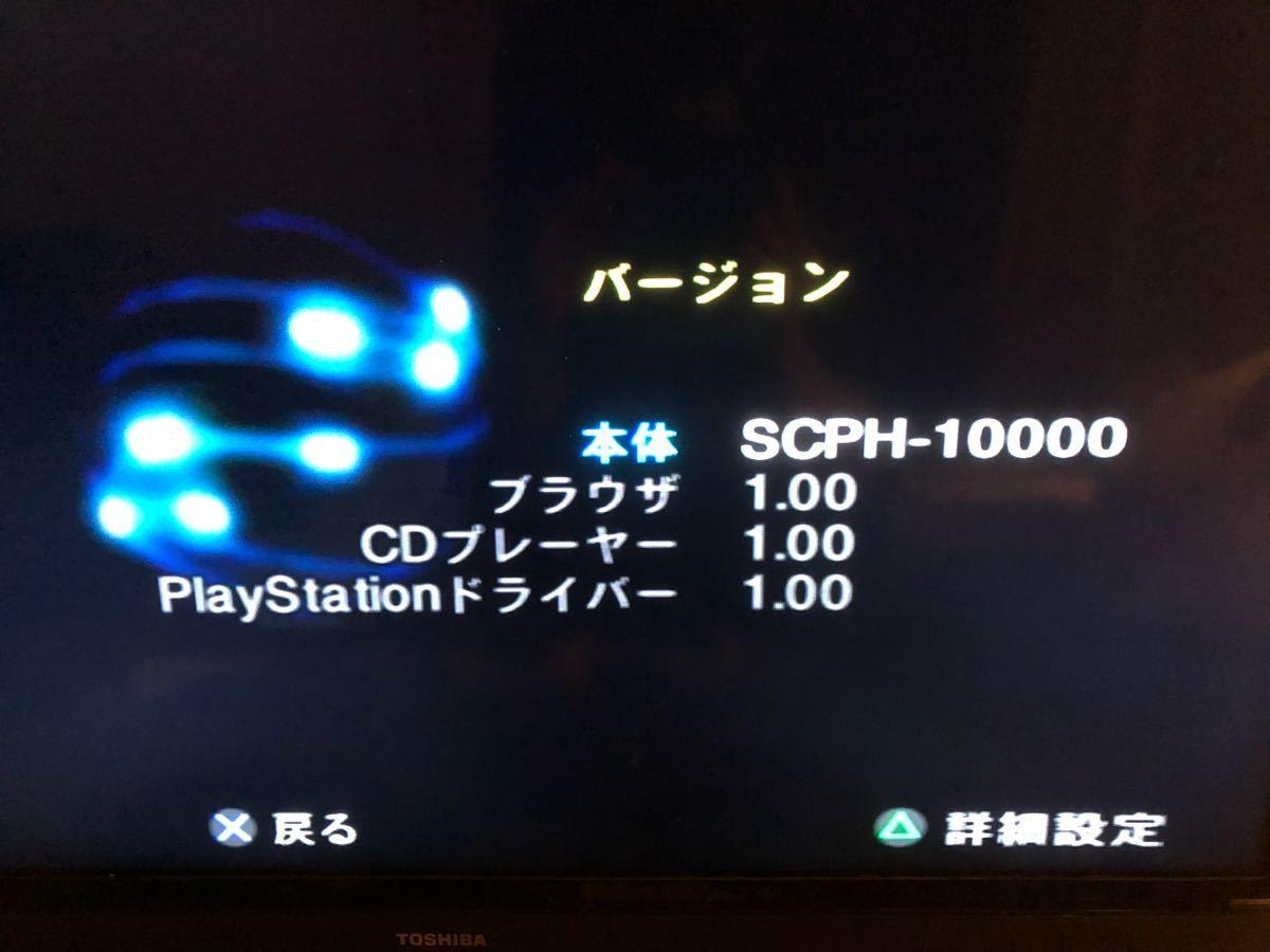 【極美品】PlayStation2 プレステ2 PS2 SCPH-10000 付属品完備 動作確認済 箱 動作良好 デュアルショック2 オマケソフト付 sony PS4_画像9
