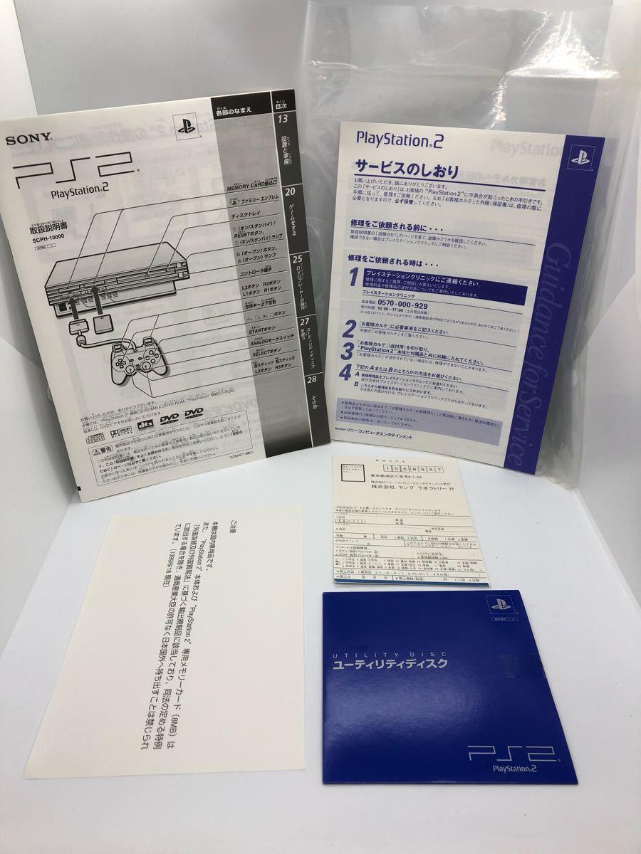 【極美品】PlayStation2 プレステ2 PS2 SCPH-10000 付属品完備 動作確認済 箱 動作良好 デュアルショック2 オマケソフト付 sony PS4_画像7