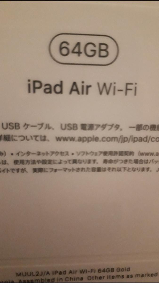 10.5インチiPad Air WiFi 64GB - ゴールド gold_画像5