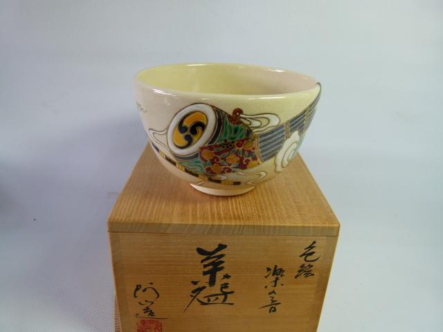 阿山(造)色絵茶碗 共箱 茶道具 現代工芸 未使用 京焼
