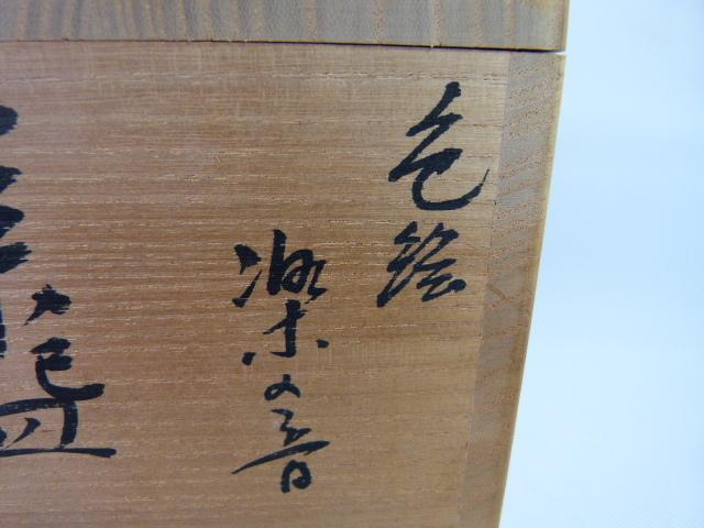 阿山(造)色絵茶碗 共箱 茶道具 現代工芸 未使用 京焼_画像3