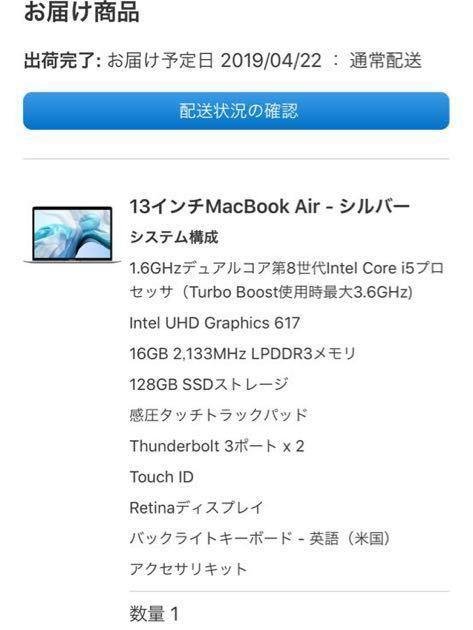 MacBook Air 2018_画像7