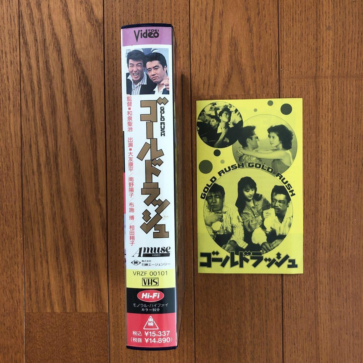 ゴールドラッシュ ビデオ VHS クリームソーダ ピンクドラゴン 大友康平 布施博 南野陽子 相田翔子_画像2