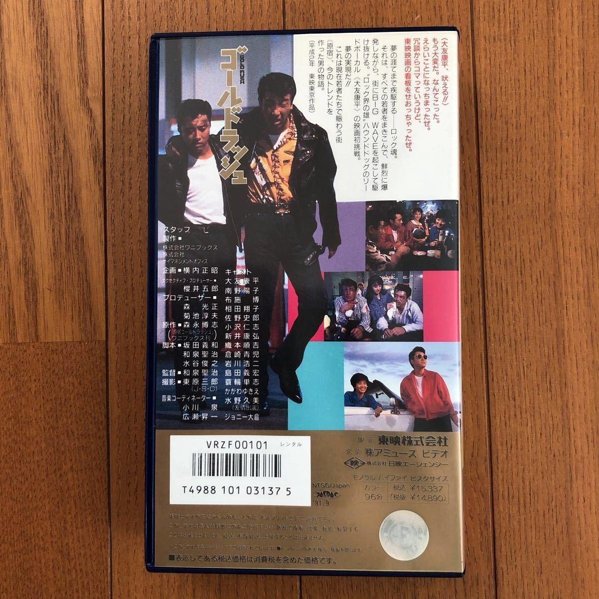 ゴールドラッシュ ビデオ VHS クリームソーダ ピンクドラゴン 大友康平 布施博 南野陽子 相田翔子_画像3