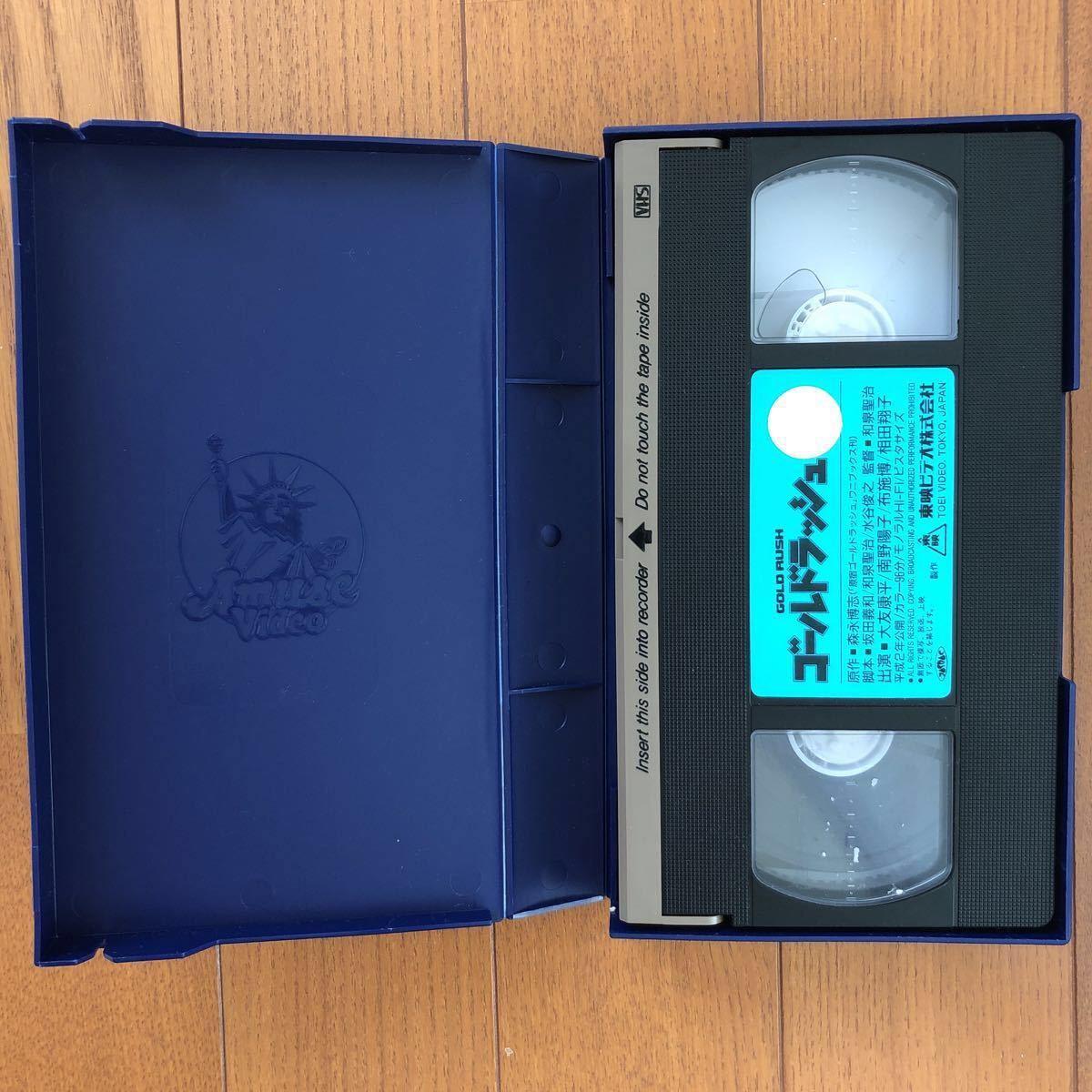 ゴールドラッシュ ビデオ VHS クリームソーダ ピンクドラゴン 大友康平 布施博 南野陽子 相田翔子_画像4
