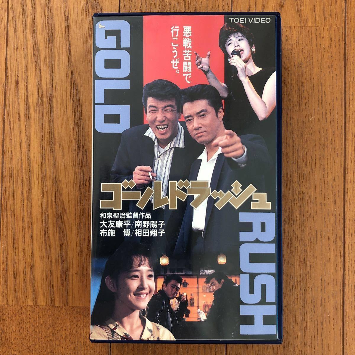 ゴールドラッシュ ビデオ VHS クリームソーダ ピンクドラゴン 大友康平 布施博 南野陽子 相田翔子