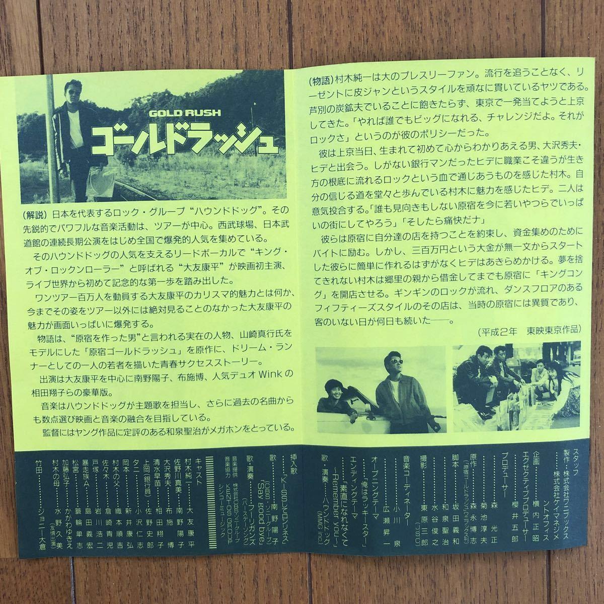 ゴールドラッシュ ビデオ VHS クリームソーダ ピンクドラゴン 大友康平 布施博 南野陽子 相田翔子_画像5
