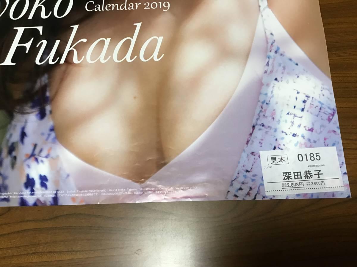 【見本品】深田恭子 2019年カレンダー 壁掛け B2 CL-185/深キョン/水着姿掲載_画像2