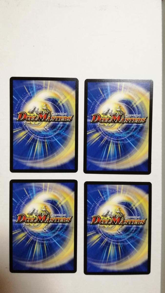 デュエルマスターズ 轟獣X ゲリランチャー(4枚)_画像2