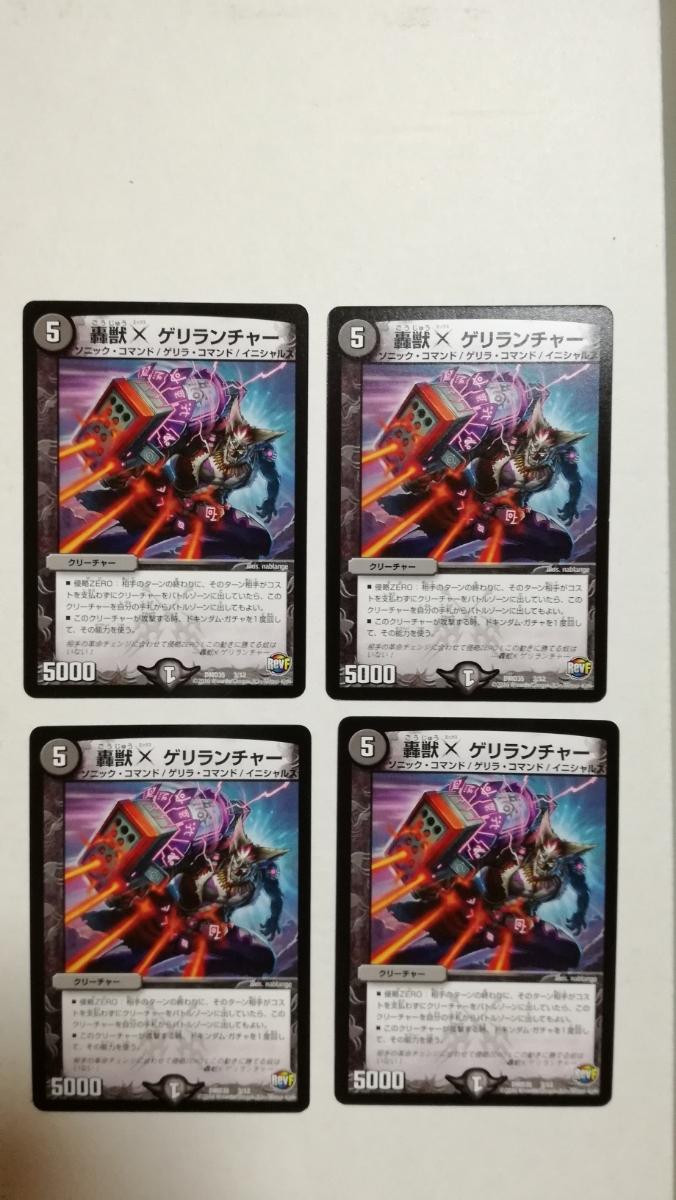 デュエルマスターズ 轟獣X ゲリランチャー(4枚)_画像1