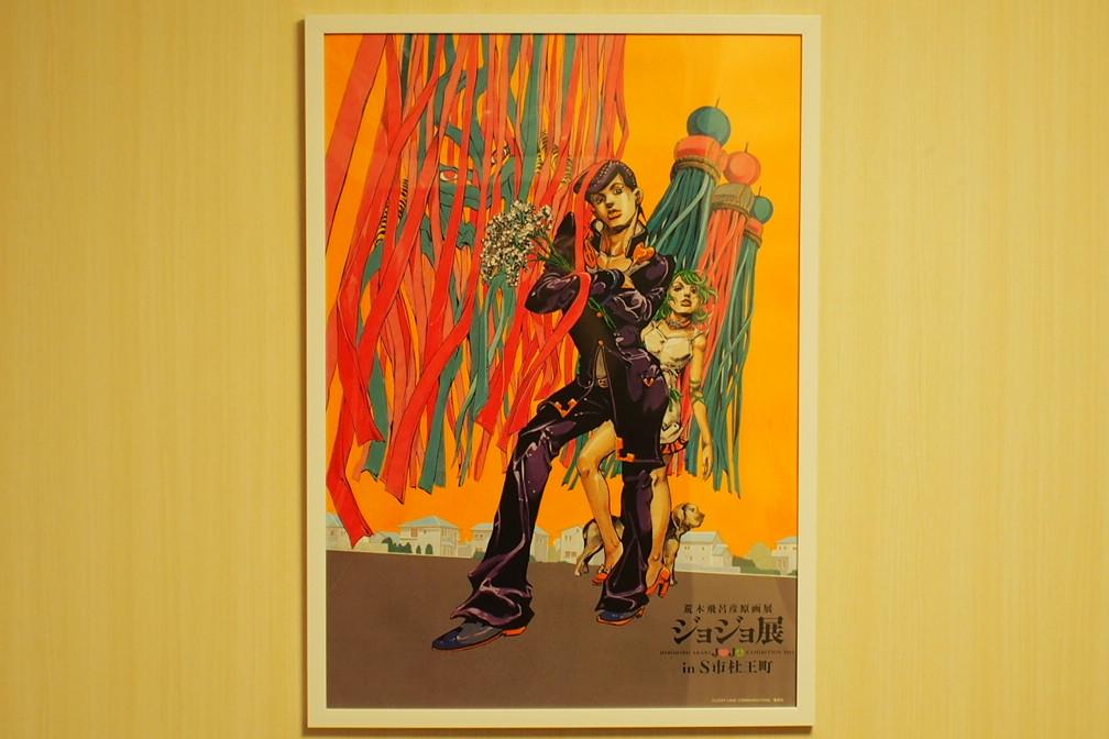 ジョジョの奇妙な冒険 ポスター ジョジョ展 2017 PART8  2018 PART7  スティール・ボール・ラン 中古 送料無料_画像2
