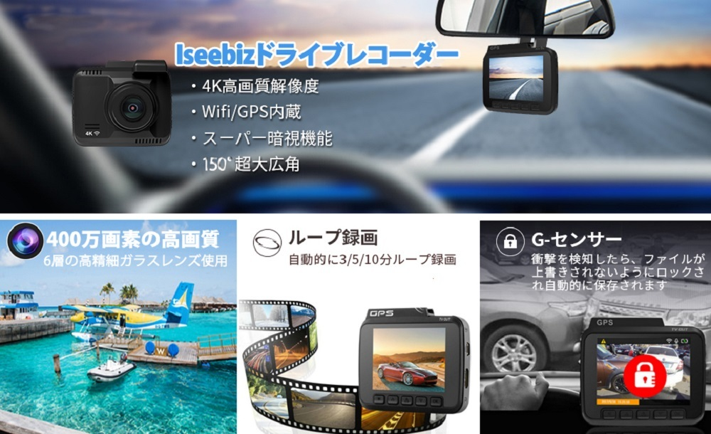 送料無料 32GB SDカード付 ドライブレコーダー GS63D 4K録画 GPS Wi-Fi搭載 前後カメラ UltraHD2160P WDR LED信号機対応 日本製説明書 新品_画像7
