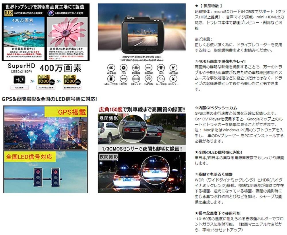 送料無料 32GB SDカード付 ドライブレコーダー GS63D 4K録画 GPS Wi-Fi搭載 前後カメラ UltraHD2160P WDR LED信号機対応 日本製説明書 新品_画像8