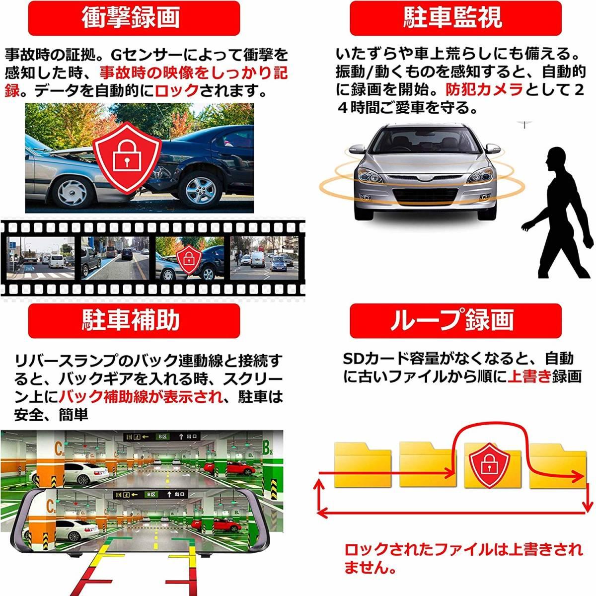 送料無料 32GB SDカード付 ドライブレコーダー G1013 タッチパネル9.66インチ ミラー型 前後カメラ LED信号機対応フルHD 日本製説明書 新品_画像4