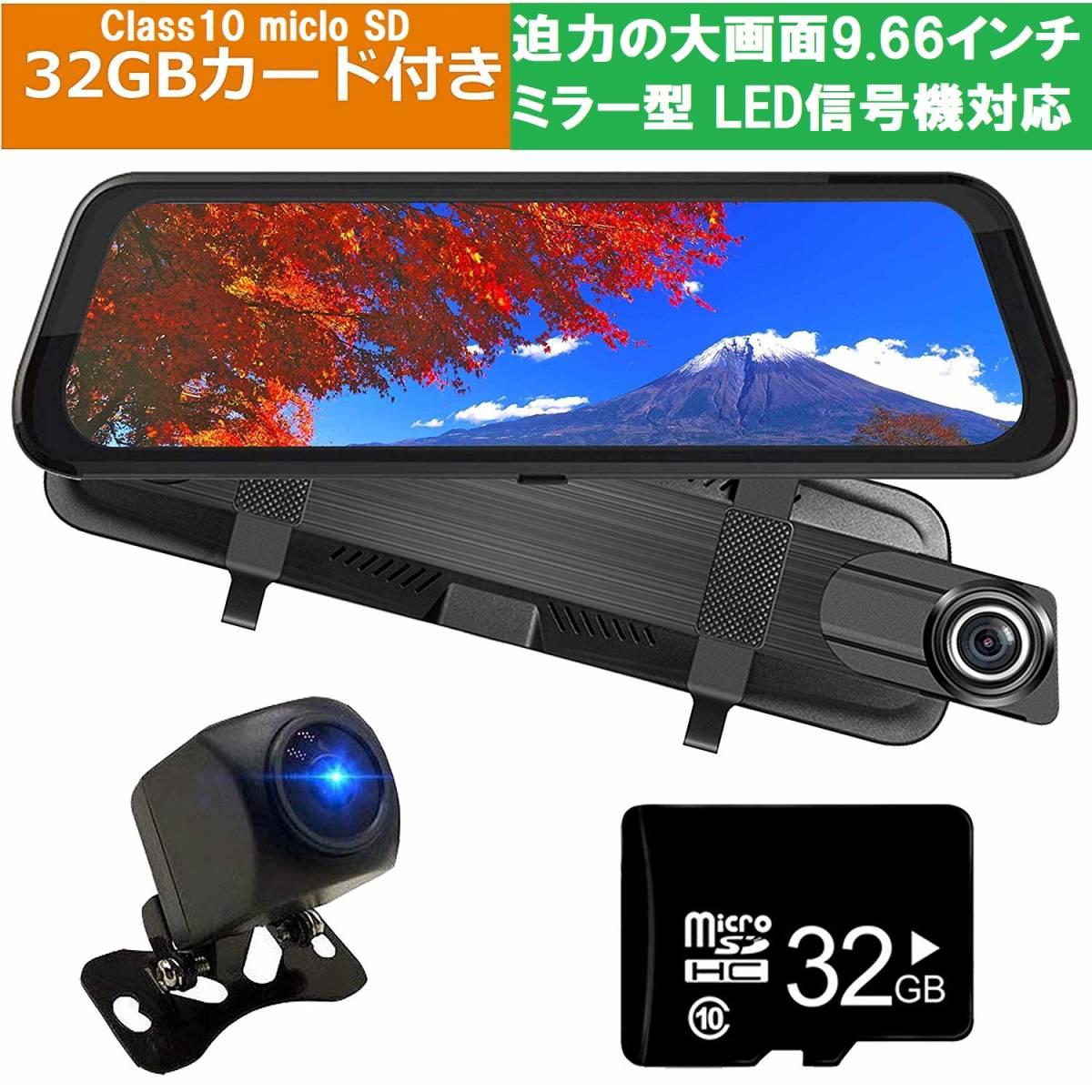 送料無料 32GB SDカード付 ドライブレコーダー G1013 タッチパネル9.66インチ ミラー型 前後カメラ LED信号機対応フルHD 日本製説明書 新品