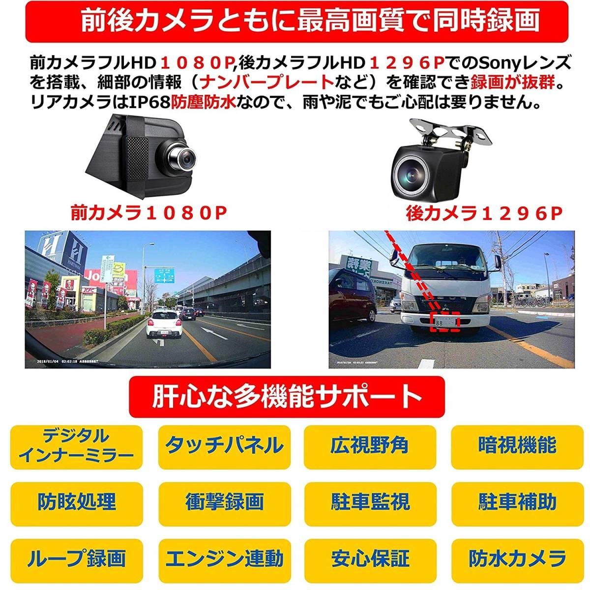 送料無料 32GB SDカード付 ドライブレコーダー G1013 タッチパネル9.66インチ ミラー型 前後カメラ LED信号機対応フルHD 日本製説明書 新品_画像2