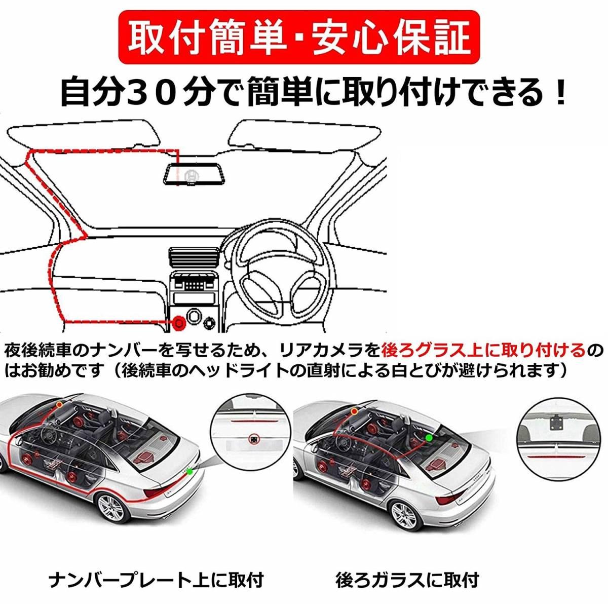 送料無料 32GB SDカード付 ドライブレコーダー G1013 タッチパネル9.66インチ ミラー型 前後カメラ LED信号機対応フルHD 日本製説明書 新品_画像5