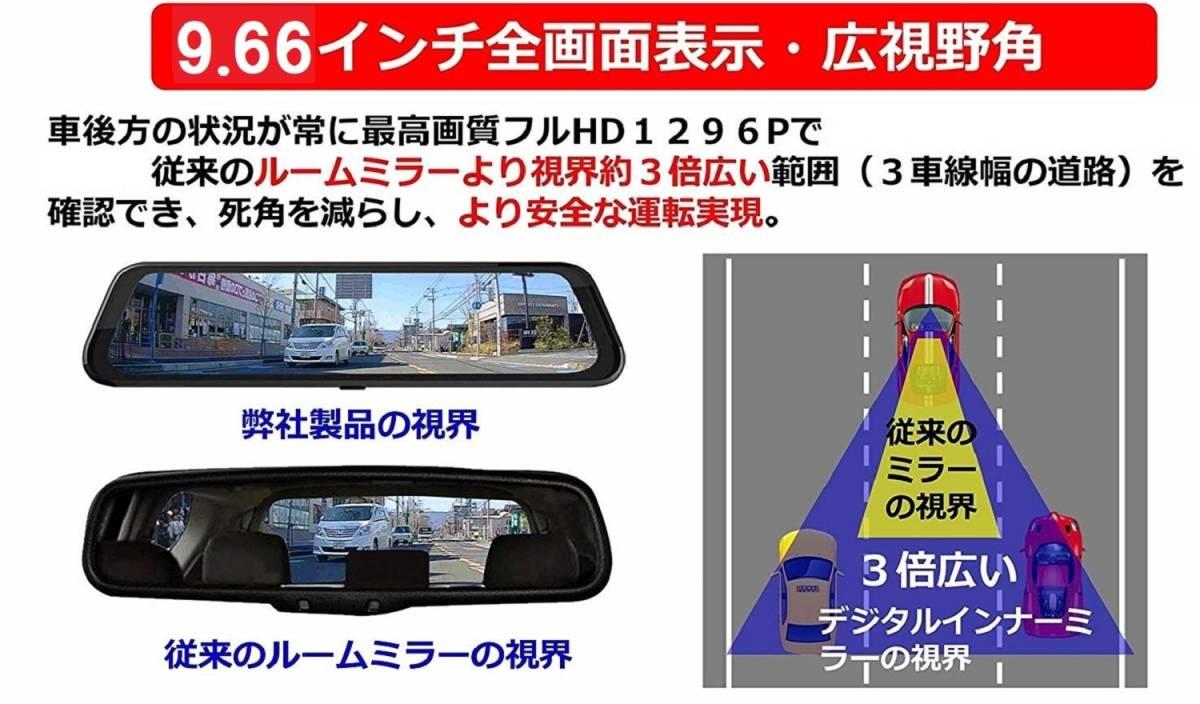 送料無料 32GB SDカード付 ドライブレコーダー G1013 タッチパネル9.66インチ ミラー型 前後カメラ LED信号機対応フルHD 日本製説明書 新品_画像3