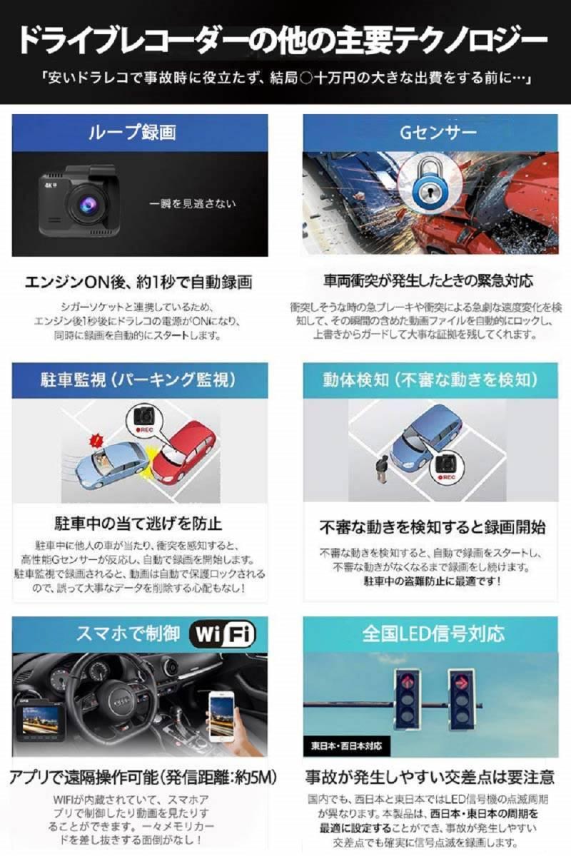 送料無料 32GB SDカード付 ドライブレコーダー GS63D 4K録画 GPS Wi-Fi搭載 前後カメラ UltraHD2160P WDR LED信号機対応 日本製説明書 新品_画像5