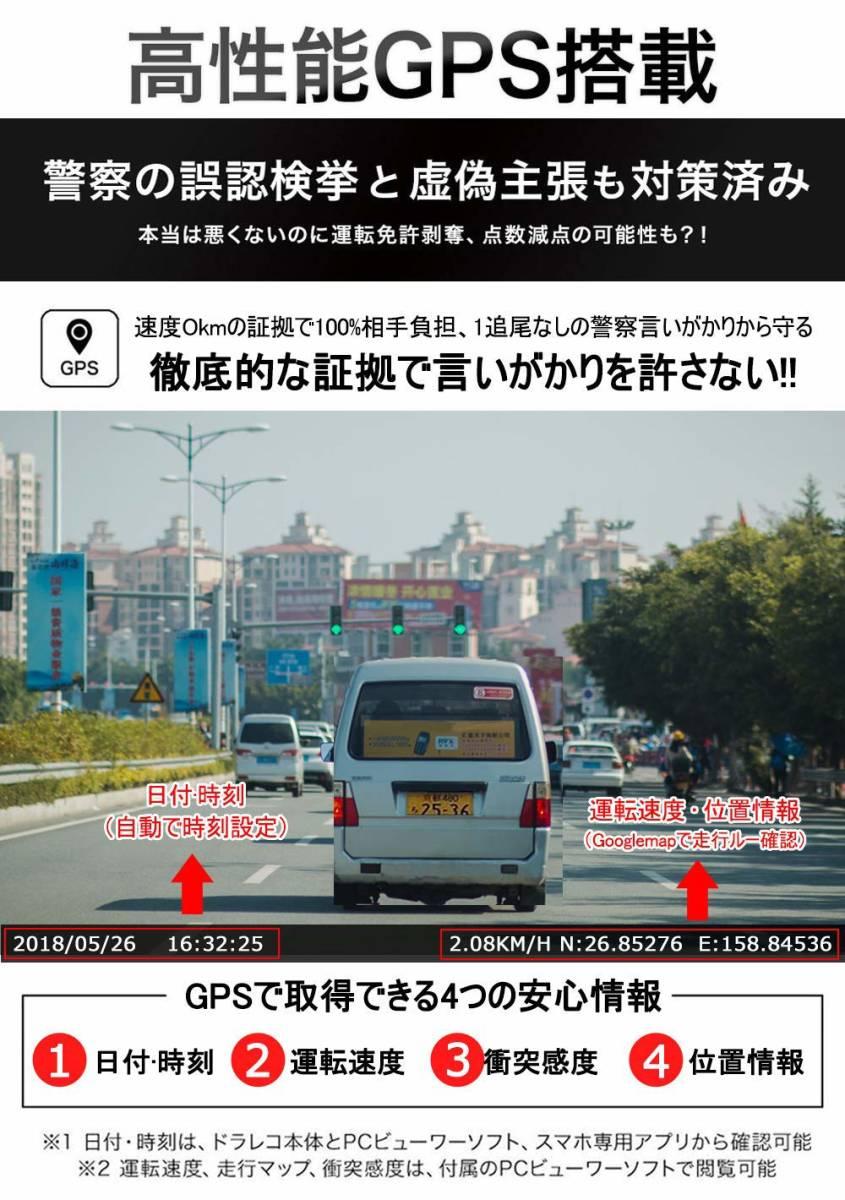 送料無料 32GB SDカード付 ドライブレコーダー GS63D 4K録画 GPS Wi-Fi搭載 前後カメラ UltraHD2160P WDR LED信号機対応 日本製説明書 新品_画像4