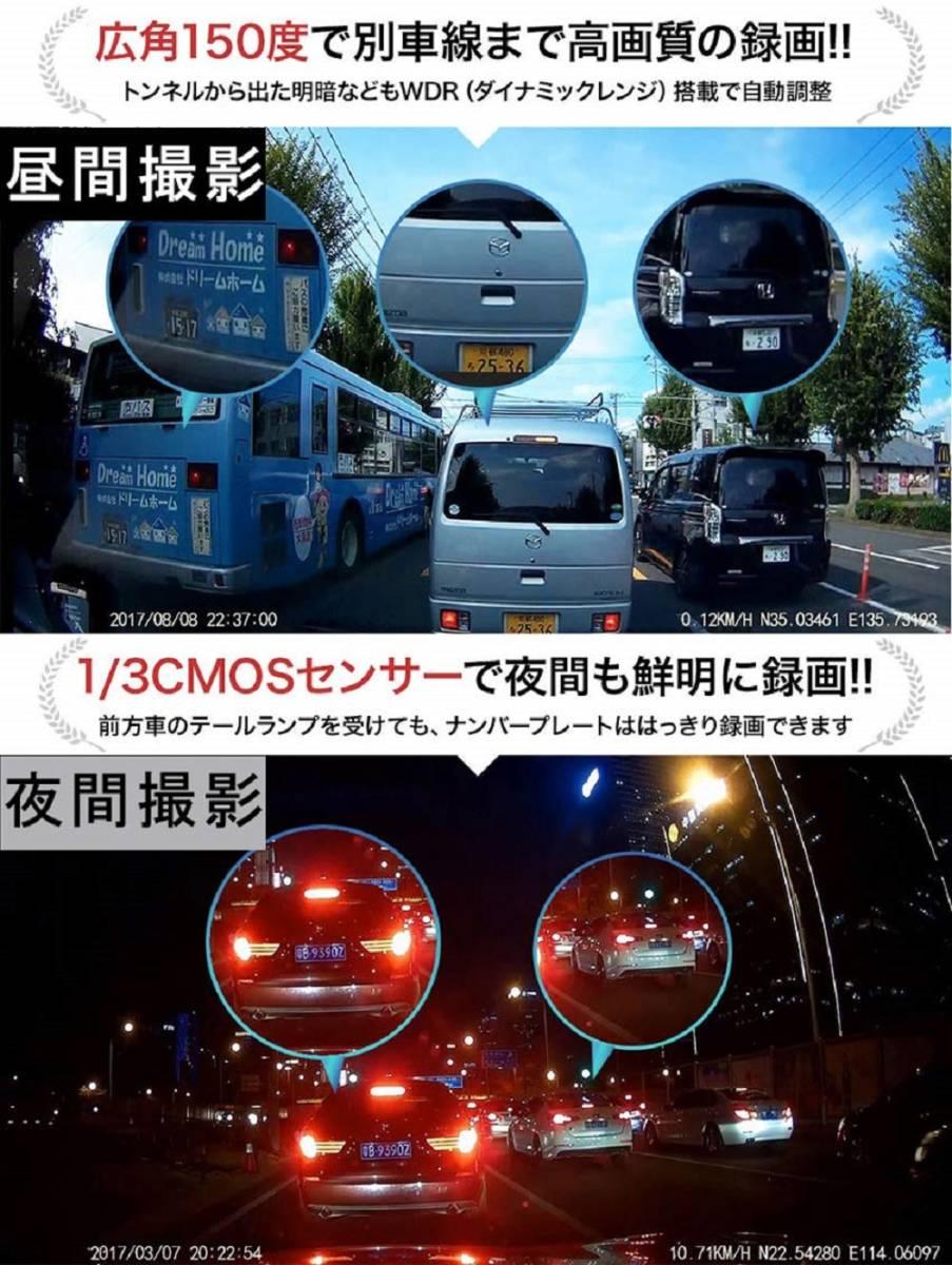 送料無料 32GB SDカード付 ドライブレコーダー GS63D 4K録画 GPS Wi-Fi搭載 前後カメラ UltraHD2160P WDR LED信号機対応 日本製説明書 新品_画像3