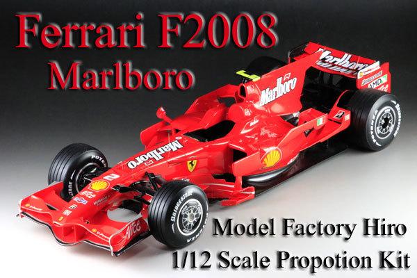 MFH 1/12 フェラーリ F2008 マルボロ仕様 完成品