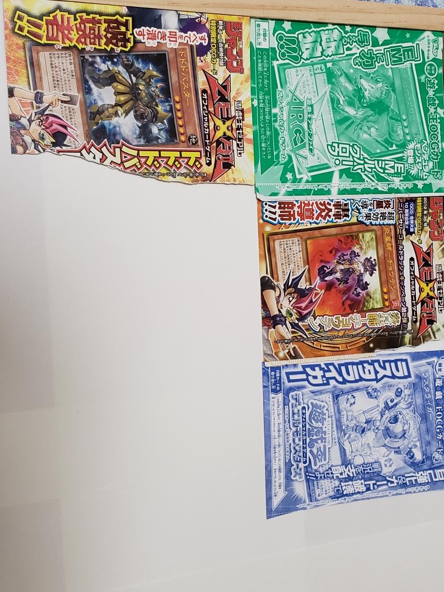 遊戯王カード ルシファー 不死王リッチー レリーフ ジャンプ付録 モンスト まとめ売り_画像4