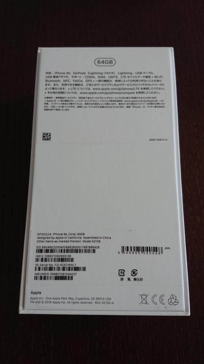 未使用au版アップルiPhone XR 64GB コーラル SIMロック解除済み_画像2