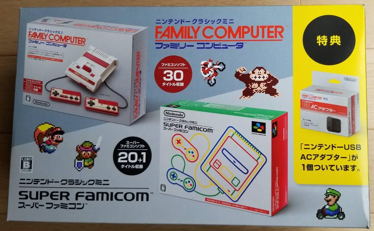【新品/送料込】ニンテンドークラシックミニダブルパック 任天堂 ファミリーコンピュータ スーパーファミコン