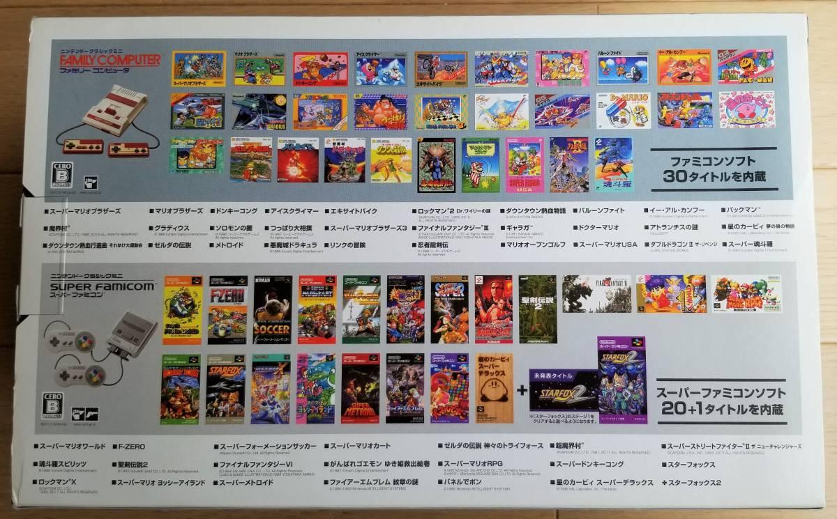 【新品/送料込】ニンテンドークラシックミニダブルパック 任天堂 ファミリーコンピュータ スーパーファミコン_画像5