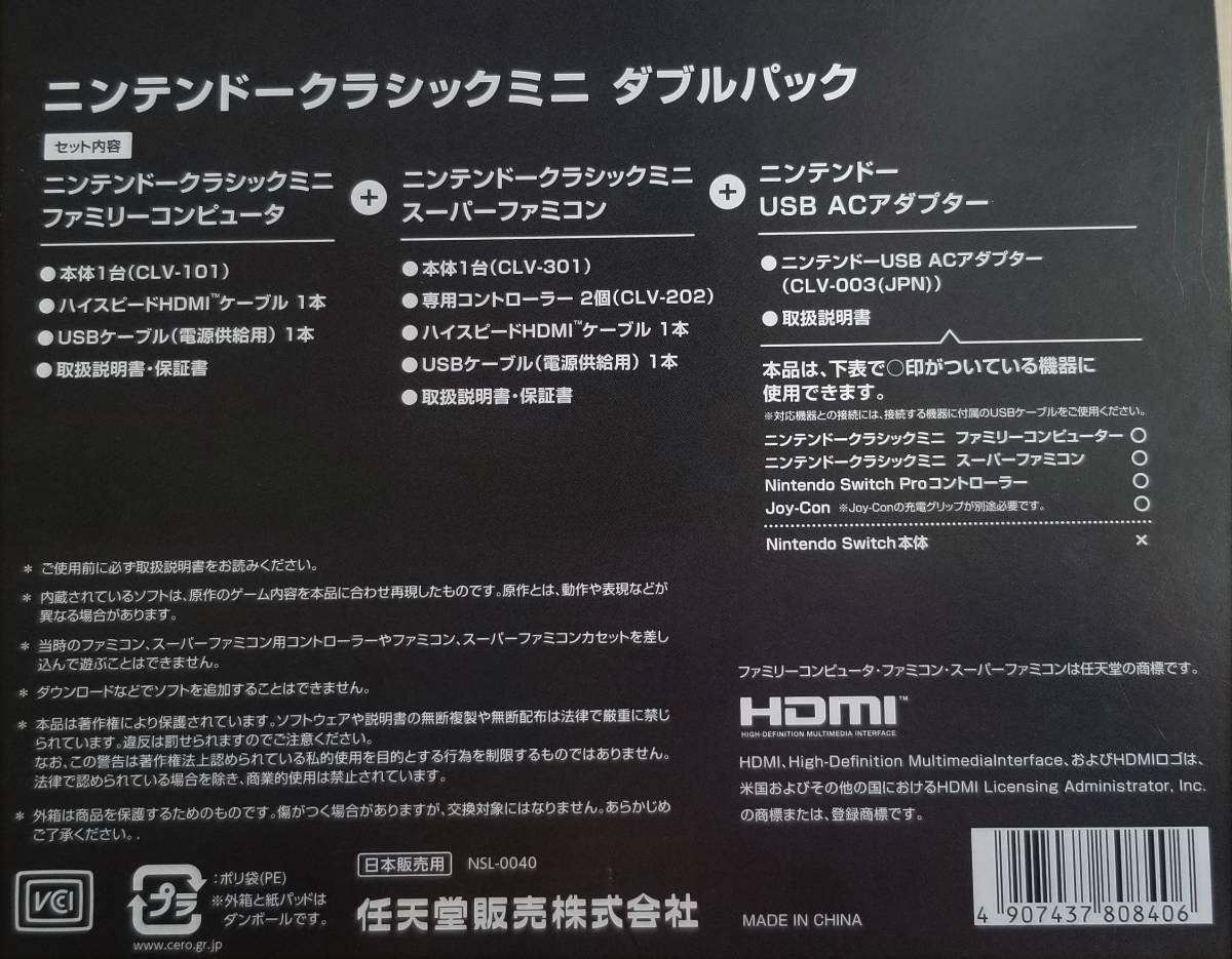 【新品/送料込】ニンテンドークラシックミニダブルパック 任天堂 ファミリーコンピュータ スーパーファミコン_画像2