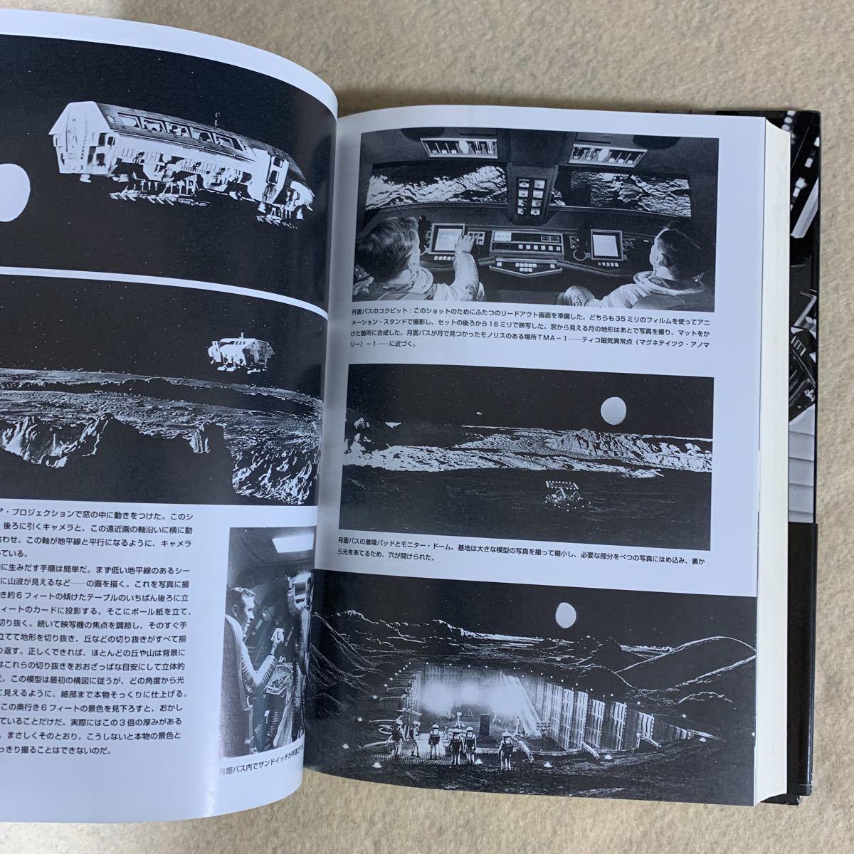 メイキング・オブ・2001年宇宙の旅 ジェローム・アジェル/編 ソニーマガジンズ 1998年 初版_画像9