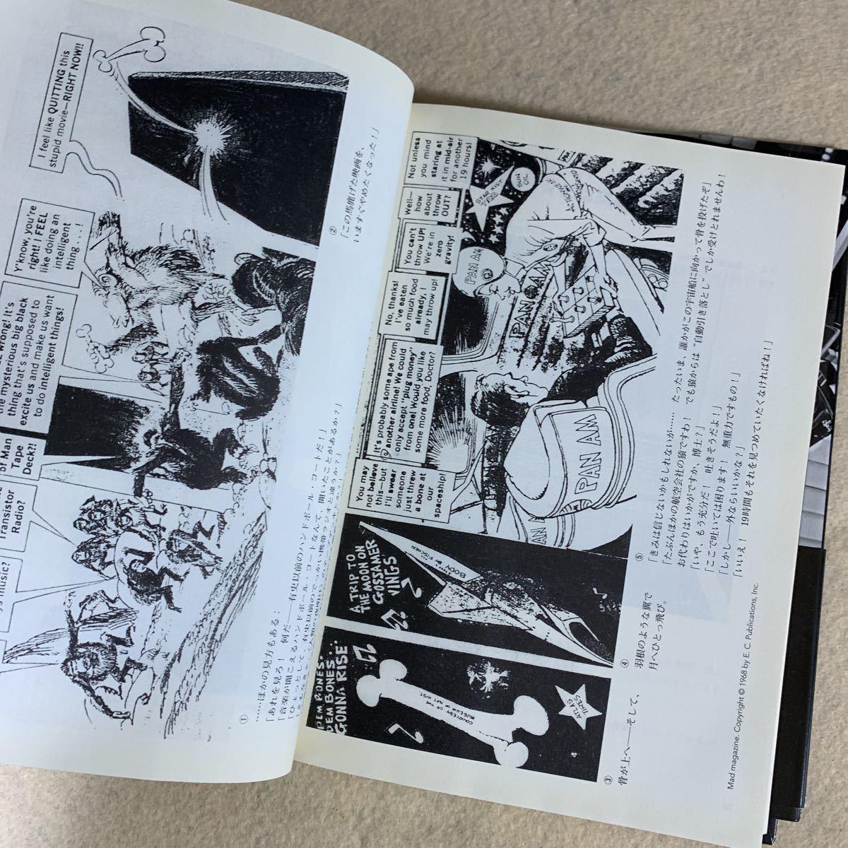 メイキング・オブ・2001年宇宙の旅 ジェローム・アジェル/編 ソニーマガジンズ 1998年 初版_画像8
