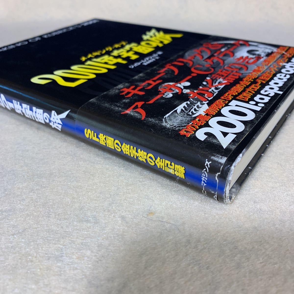メイキング・オブ・2001年宇宙の旅 ジェローム・アジェル/編 ソニーマガジンズ 1998年 初版_画像3